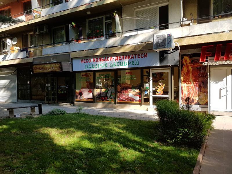 Магазин КООП Доверие Ботевград 1