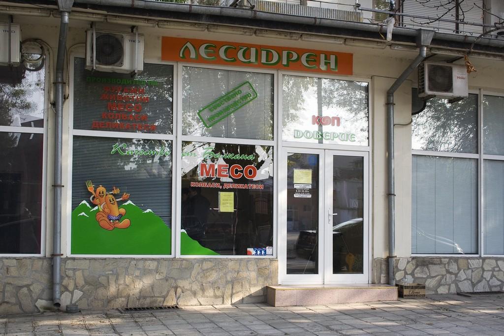 Магазин КООП Доверие Червен бряг 1