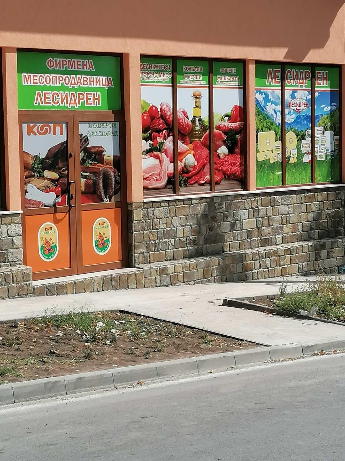 Магазин КООП Кнежа