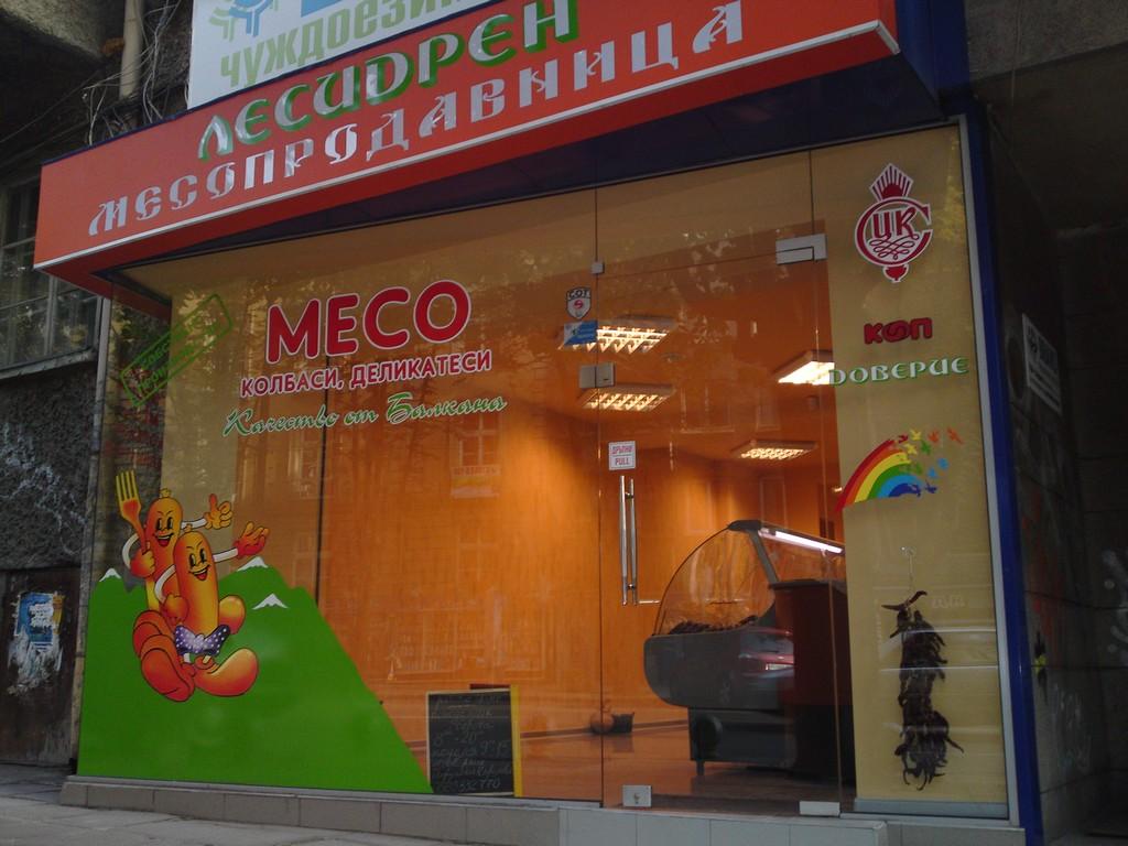 Магазин КООП Доверие София 29