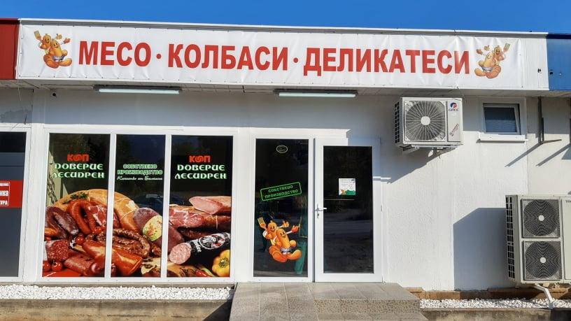 Магазин КООП Доверие Враца 2