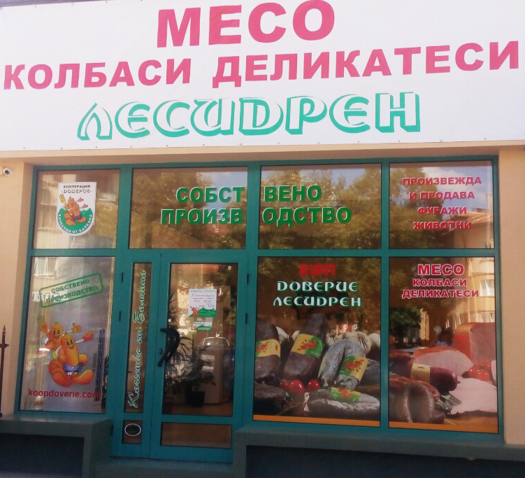 Магазин КООП Доверие Враца 1